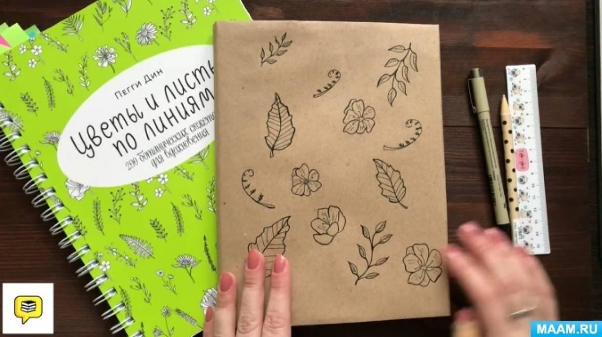 Мастер-класс «Дизайнерская обложка для любимой книги своими руками»