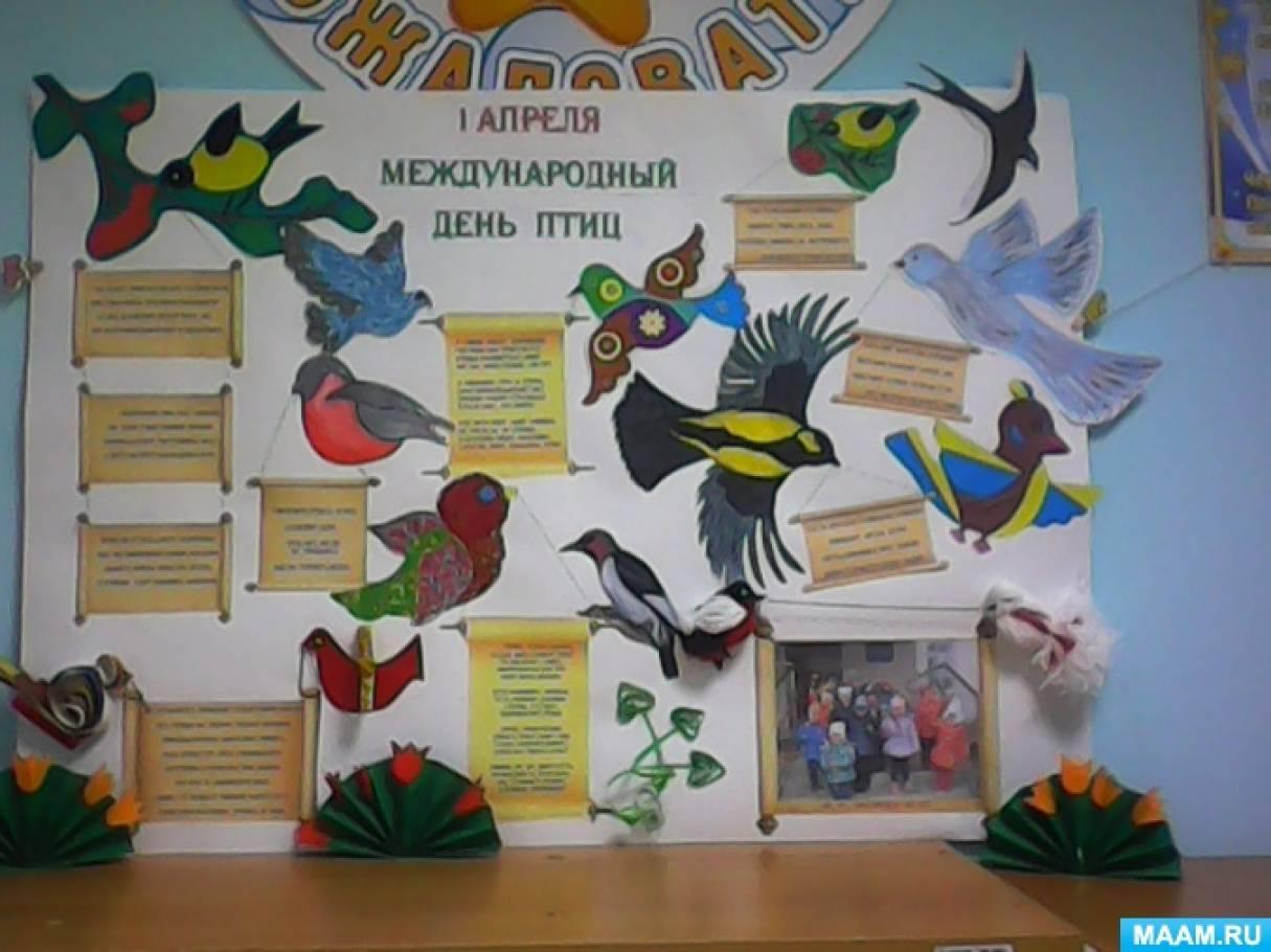 Проектная деятельность по экологическому воспитанию младших дошкольников «1 апреля «Международный день птиц»