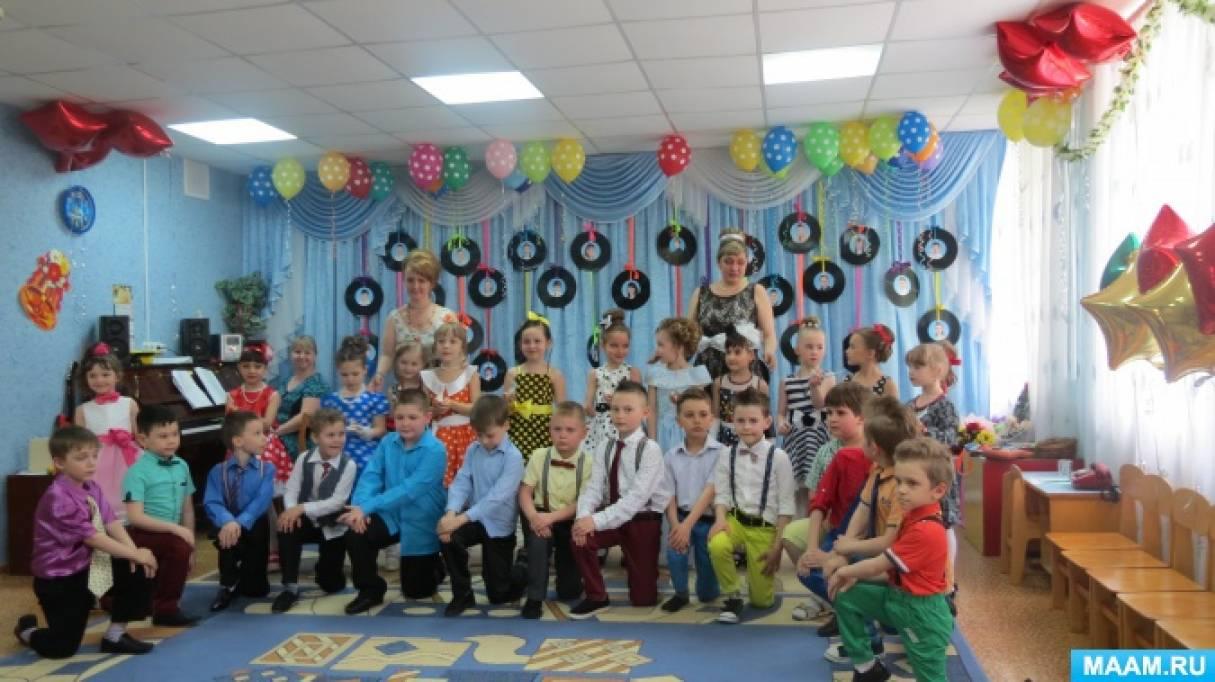 Выпускной бал «Первоклассные стиляги покидают детский сад!»