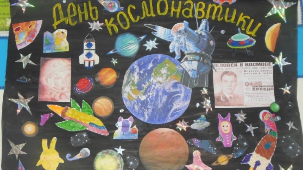 Плакат ко дню космонавтики своими руками 48