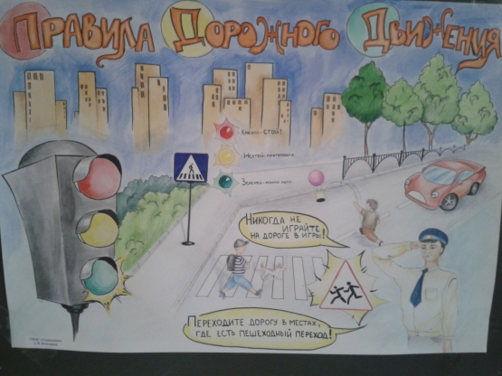 Плакаты на тему правила дорожного движения в детский сад 43