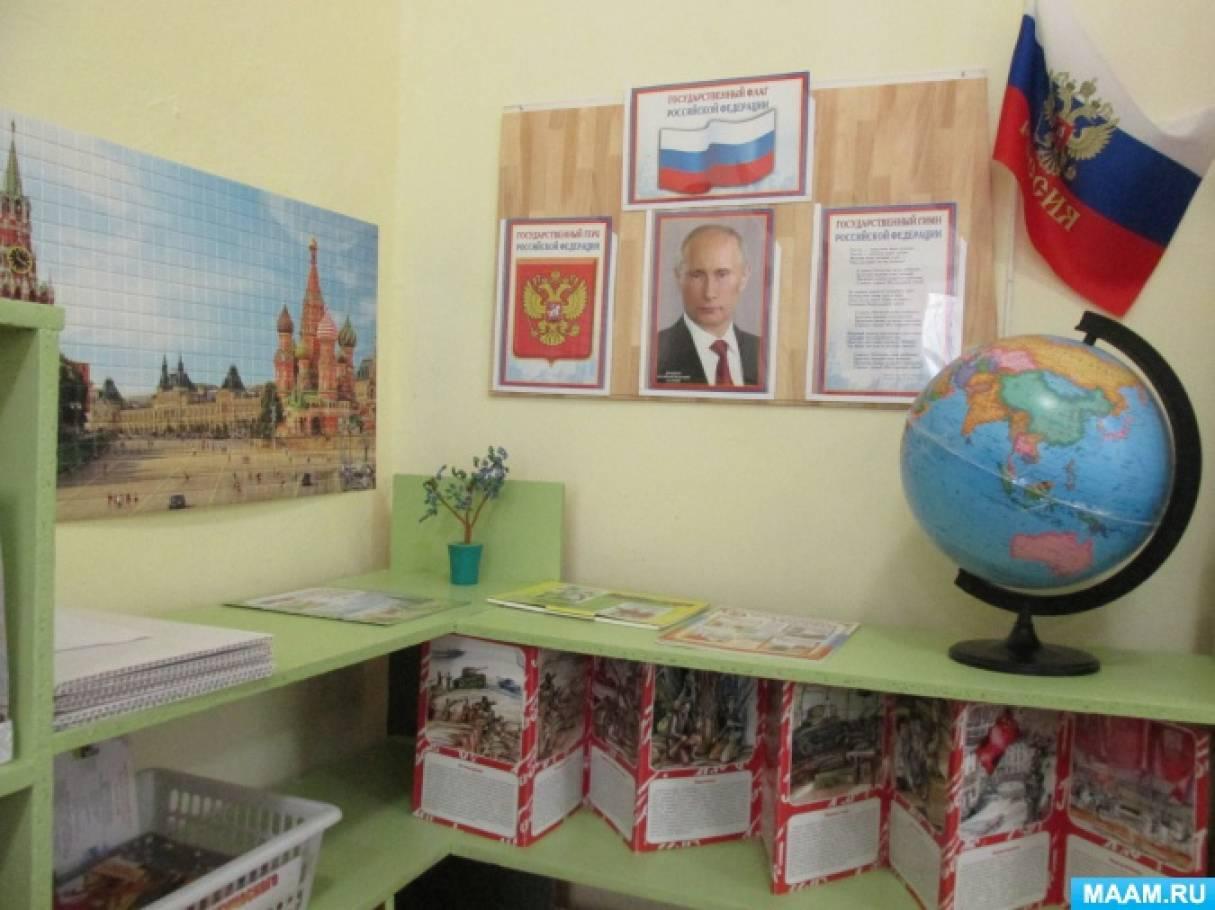 картинки для патриотического уголка в подготовительной группе дома соломы стадии