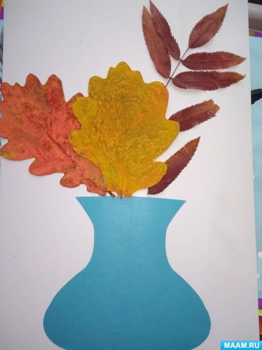 Поделка «Осенний букет»