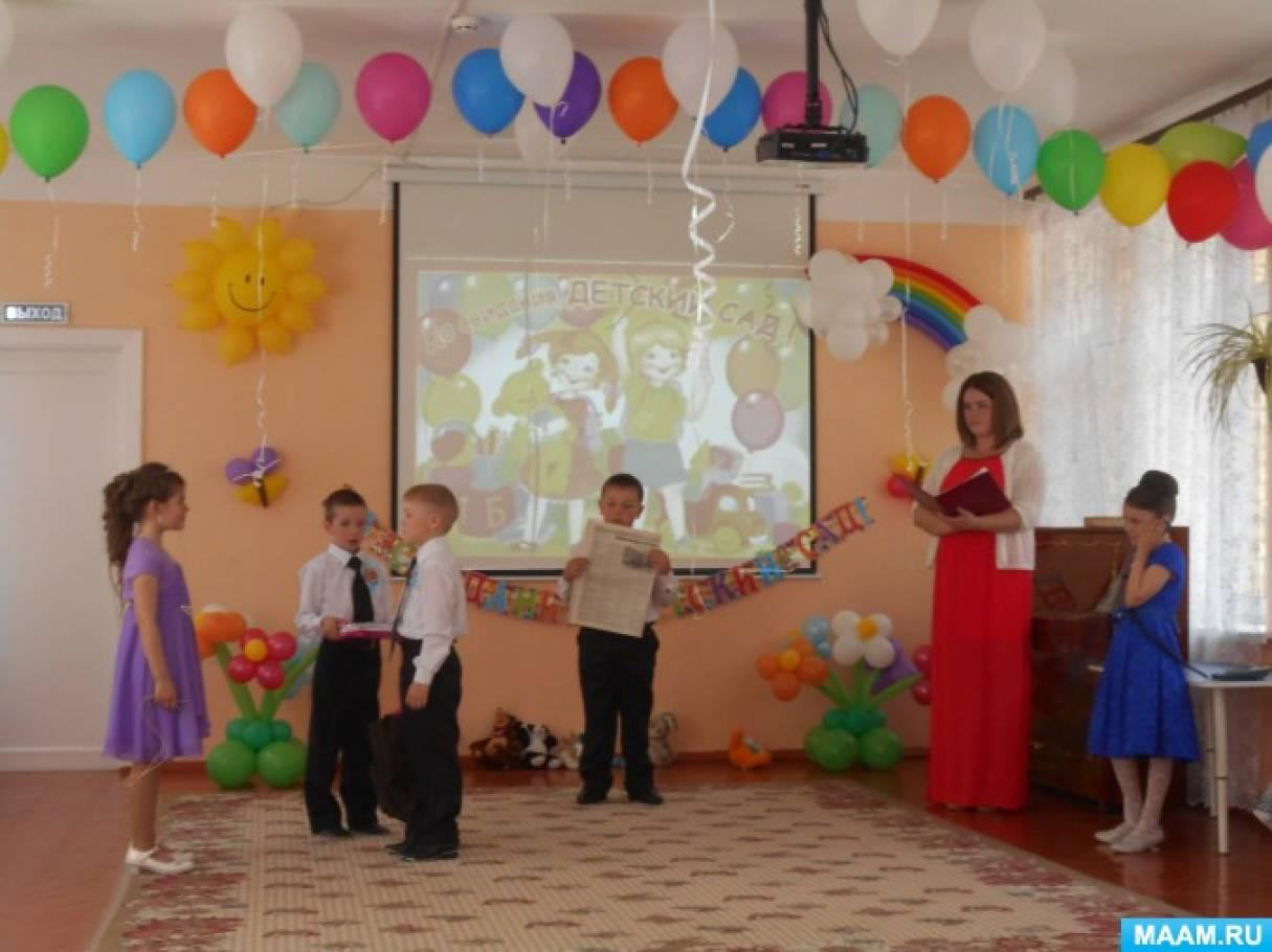 Выпуск детей в школу