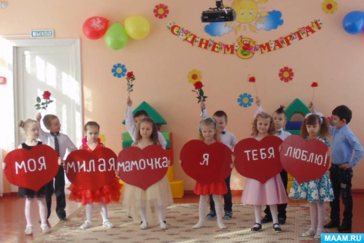 Сценка для мам на 8 марта подготовительная группа
