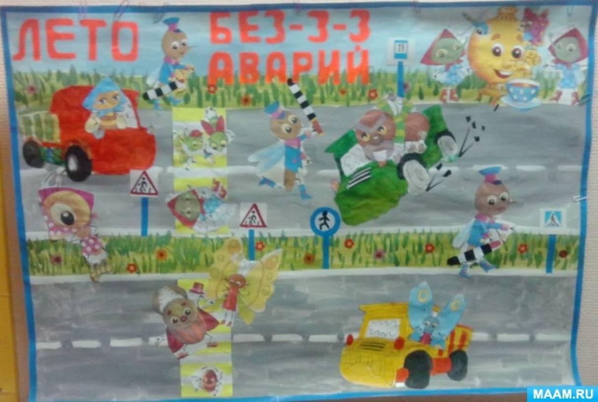 Конкурс-стенгазета по ПДД «Лето без аварий!»
