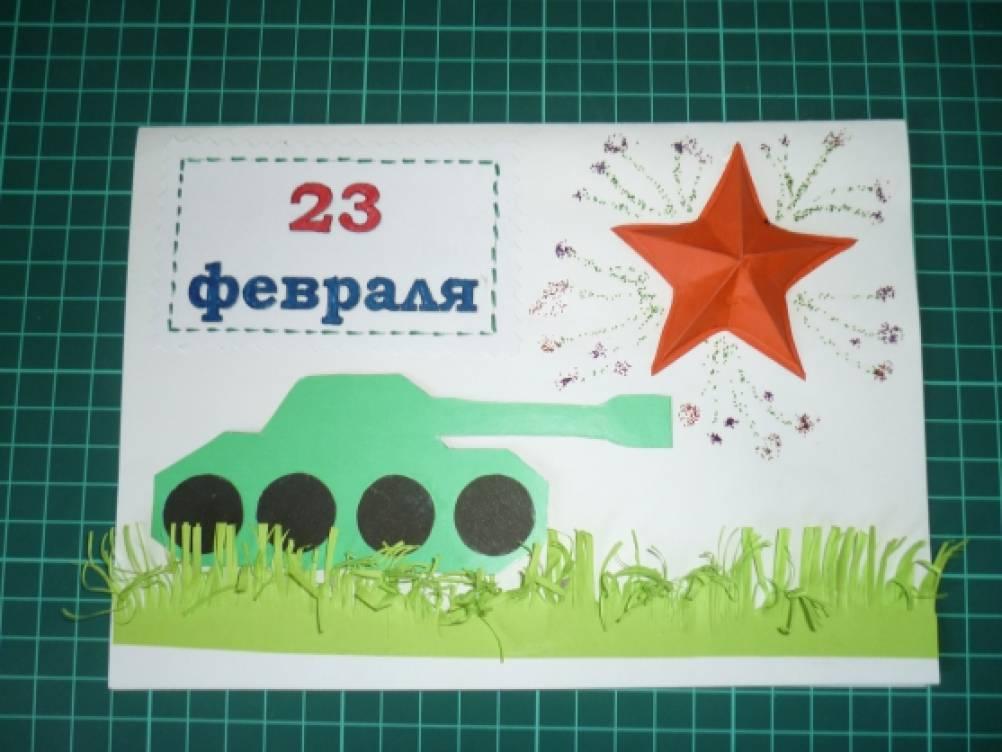 Как сделать открытки на 23 февраля дедушке