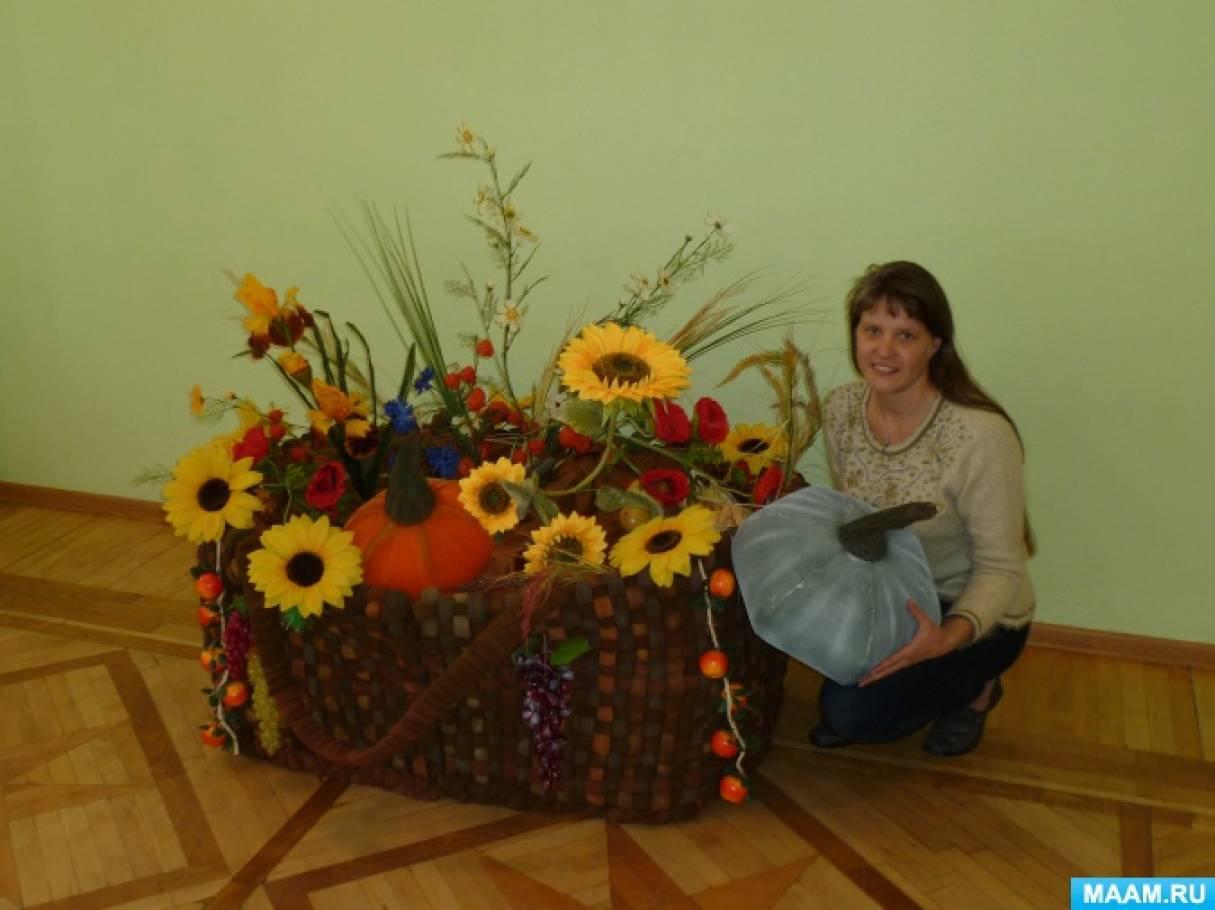 Корзина-трансформер. Мастер-класс по изготовлению декорации для оформления музыкального зала к осенним праздникам