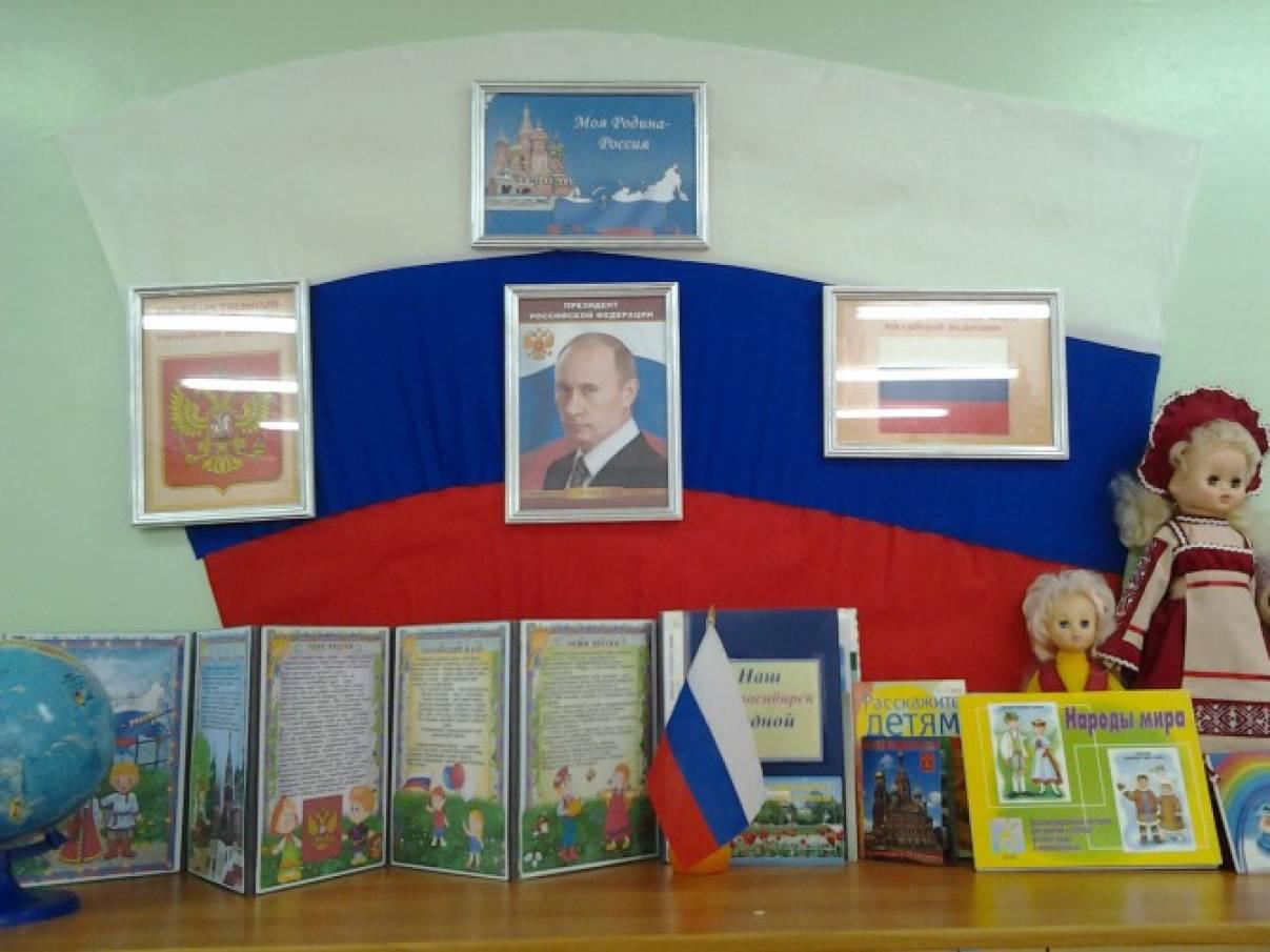 картинки для патриотического уголка старшая группа настоящий царь