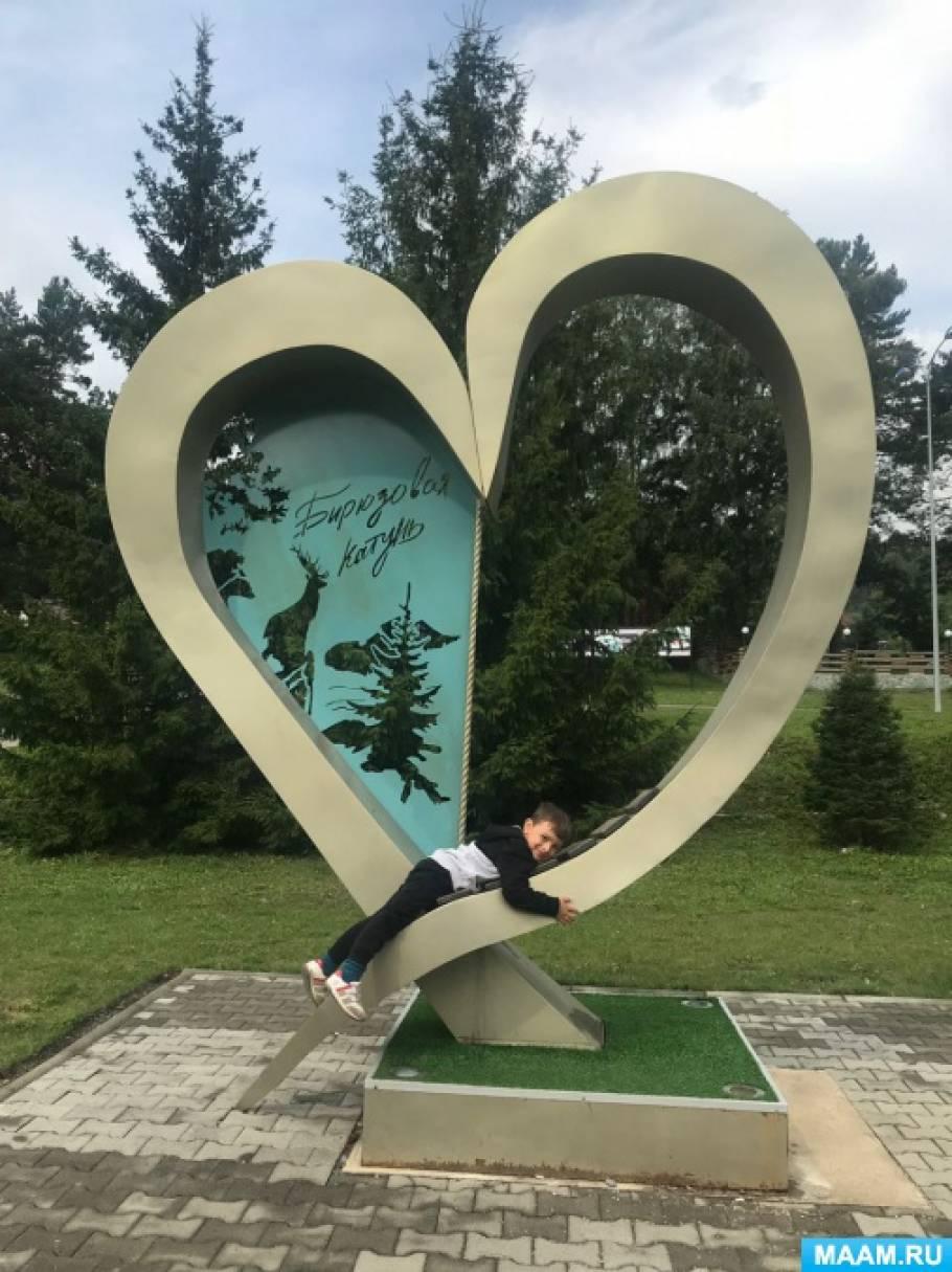 Детско-родительский проект «Как я провёл лето». Фотоотчет «Путешествие по Алтаю»