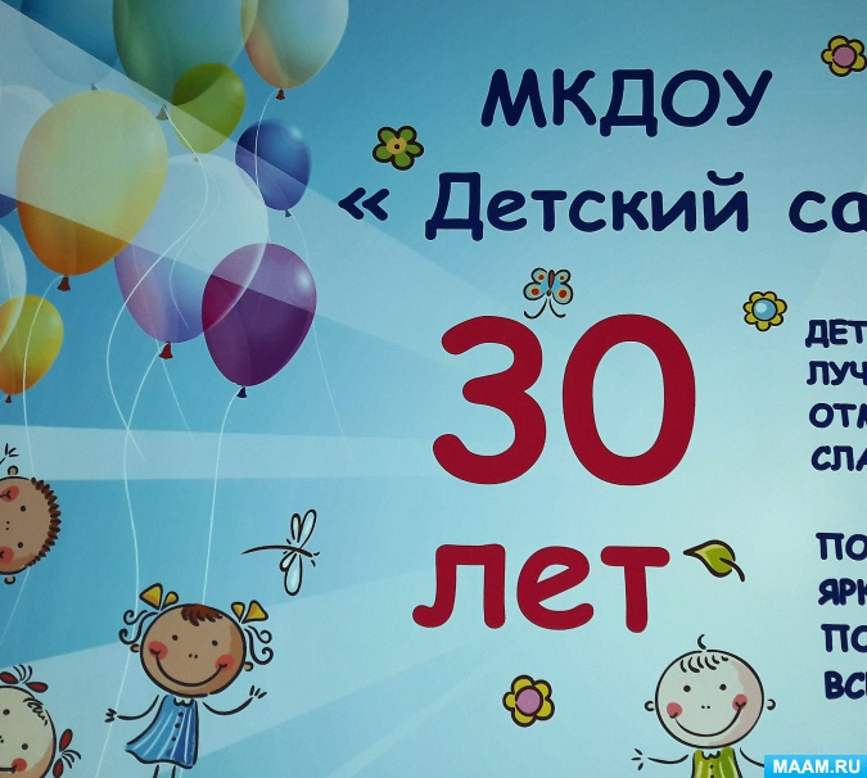 Открытки с юбилеем детского сада 30 лет, для