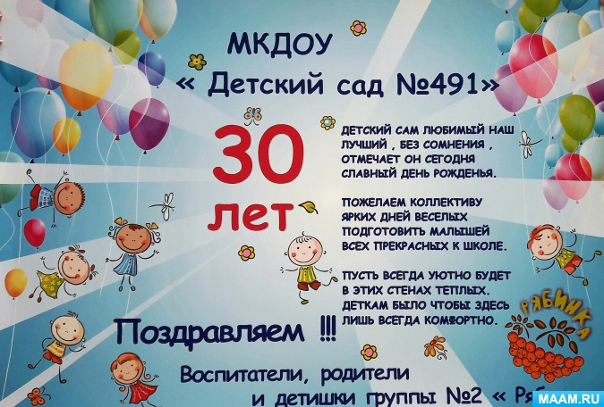 Поздравления детскому саду на 35 летием