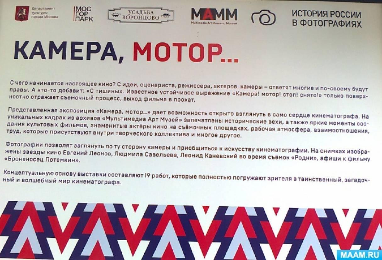Фоторепортаж с выставки «История России в фотографиях»