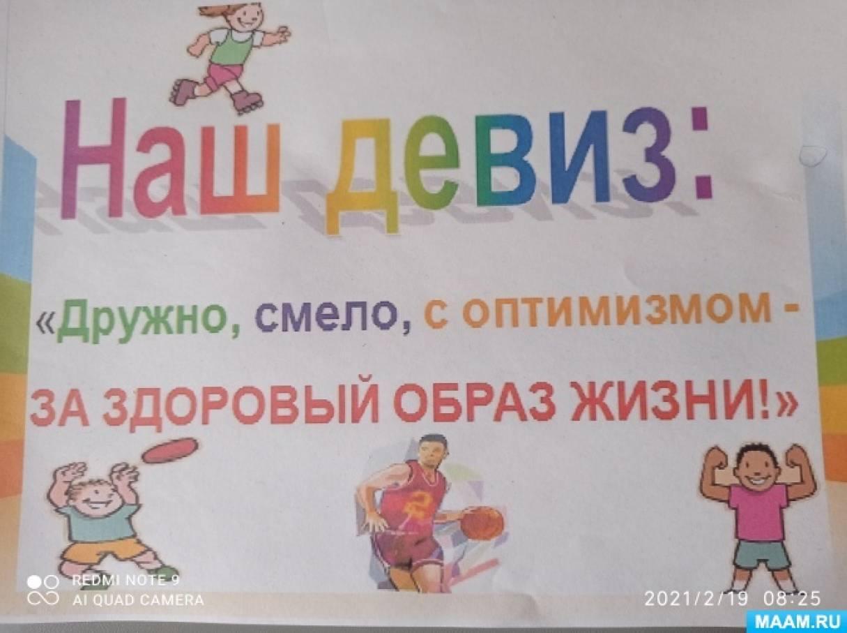Выставка стенгазет «В стране здоровья»