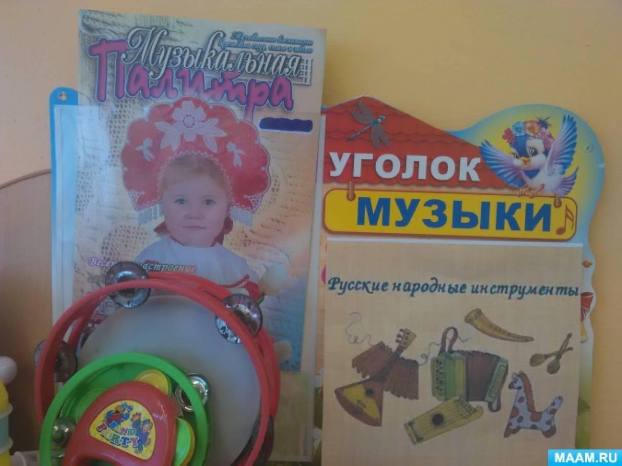 знакомство дошкольников с русскими народными инструментами