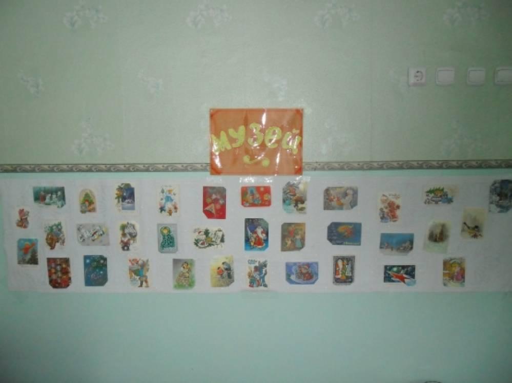 Открытки мини-музей, открытку дню друзей
