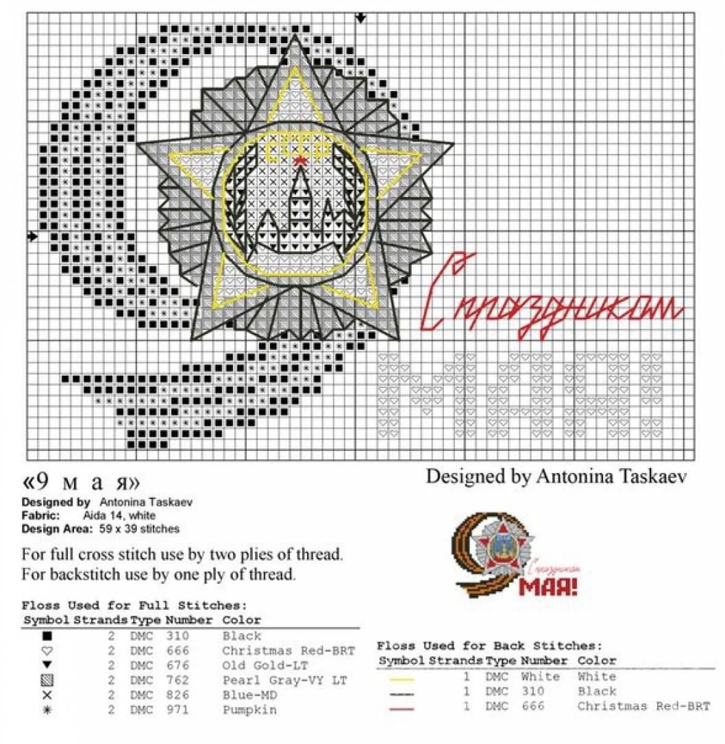 Орден из модульного оригами от Юсовой Татьяны Обсуждение