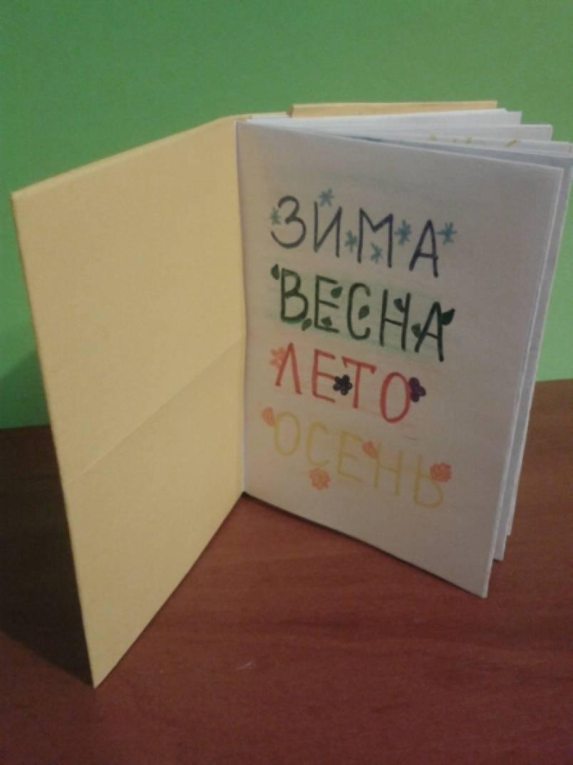 Книга о временах года своими руками