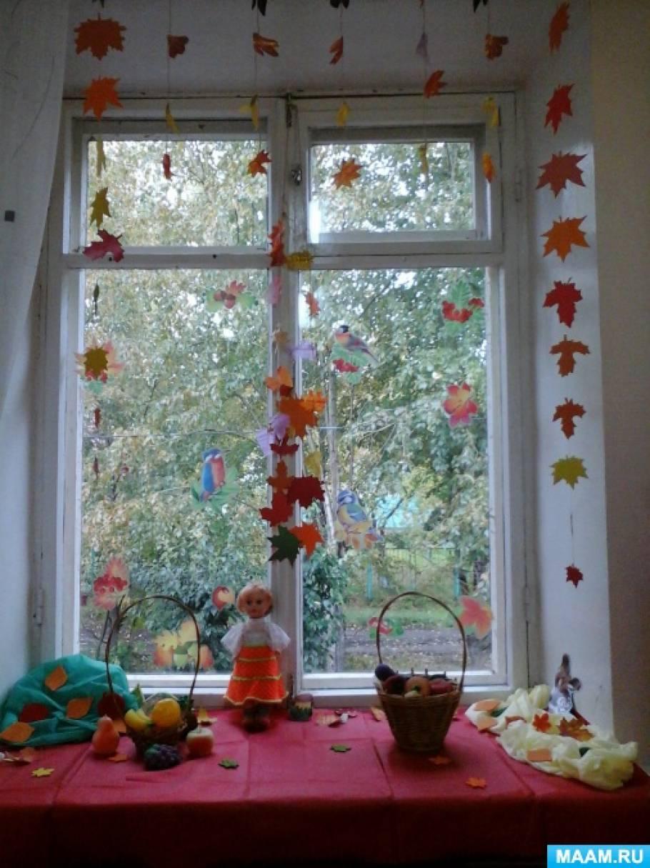Оформление «Осеннее окно» в раздевалке
