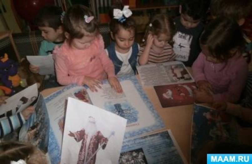 Мероприятие, посвящённое Дню рождения Деда Мороза на тему: «На помощь к Деду Морозу»