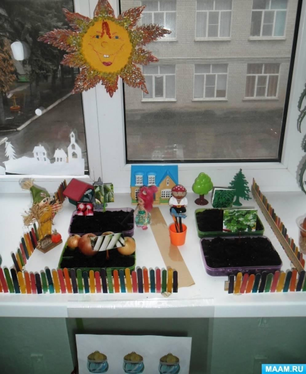 Огород на окне (вторая младшая группа)