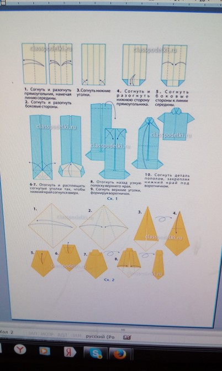 Оригами Рубашка На 23 Февраля