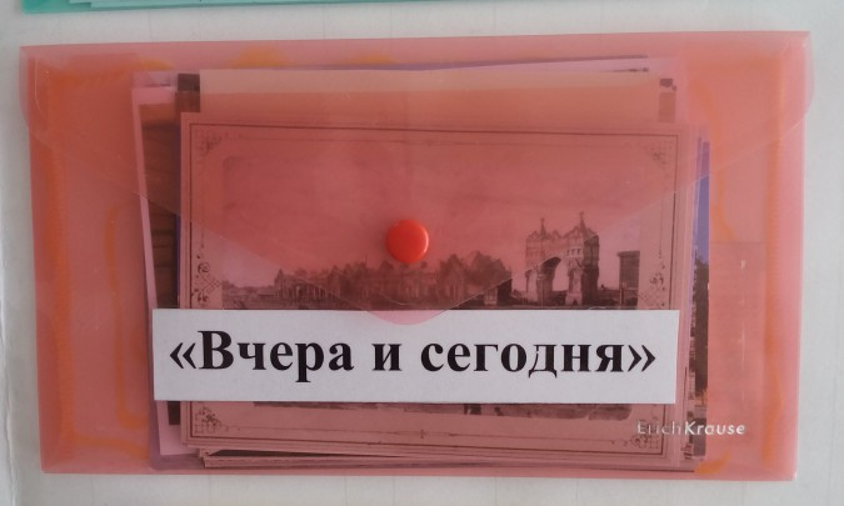Рубрики лэпбука «Вчера и сегодня» и «Кроссворды, загадки, лабиринты».