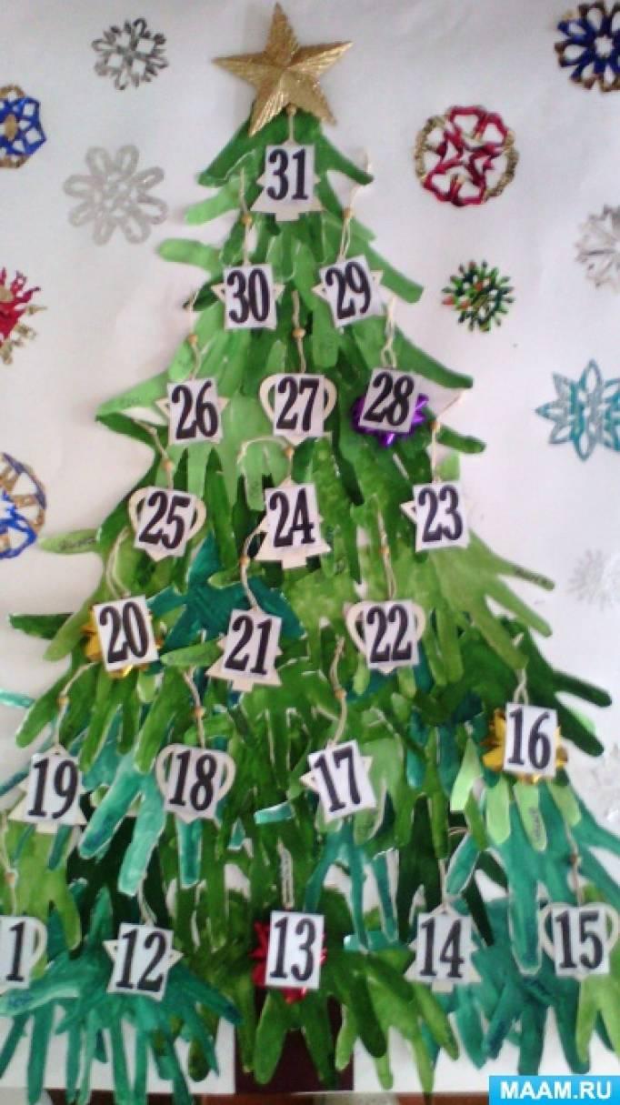 Адвент-календарь «Новогодняя елочка из детских ладошек» творческий мини-проект в подготовительной группе