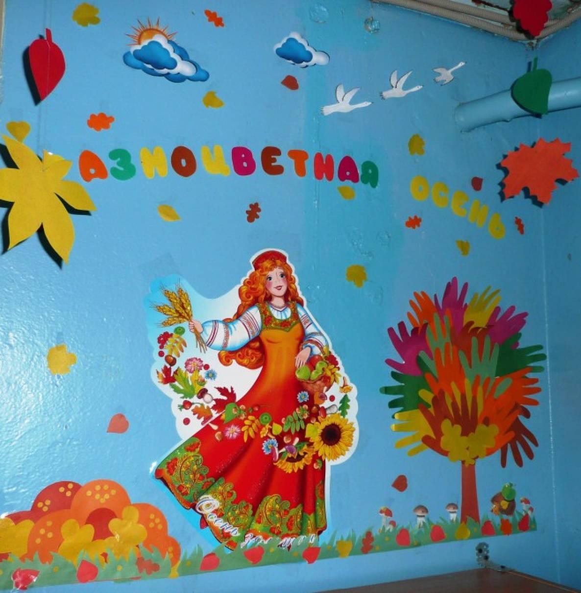 Картинки оформления детсада на тему осень