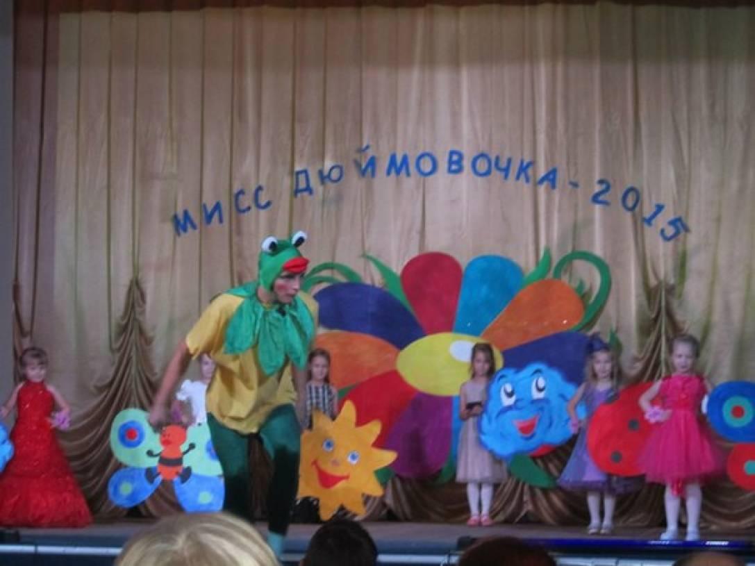 Конкурс «Мисс Дюймовочка-2015» (фотоотчет)