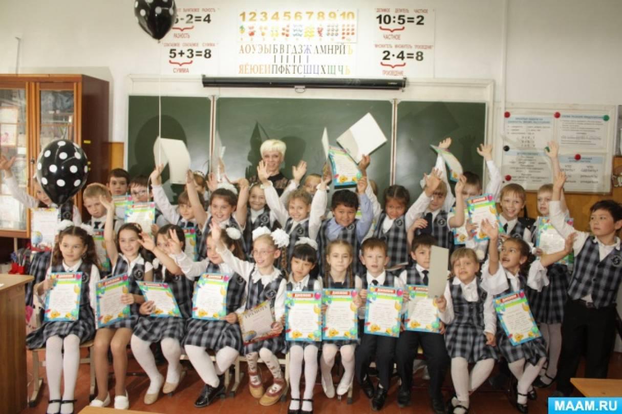 Сценарий праздника «Прощай, Азбука!» в 1 классе