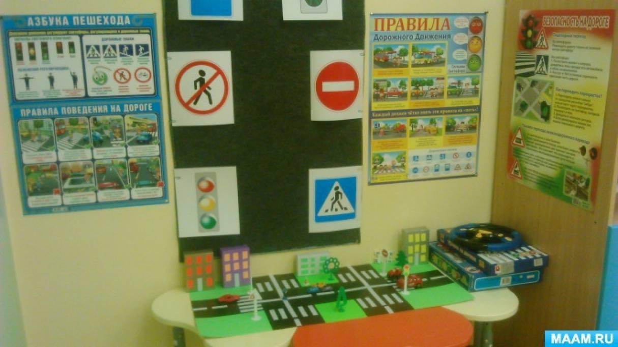 Оформление уголка ПДД в средней группе детского сада.