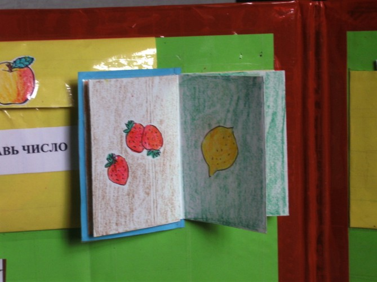 Книжка про овощи своими руками 463