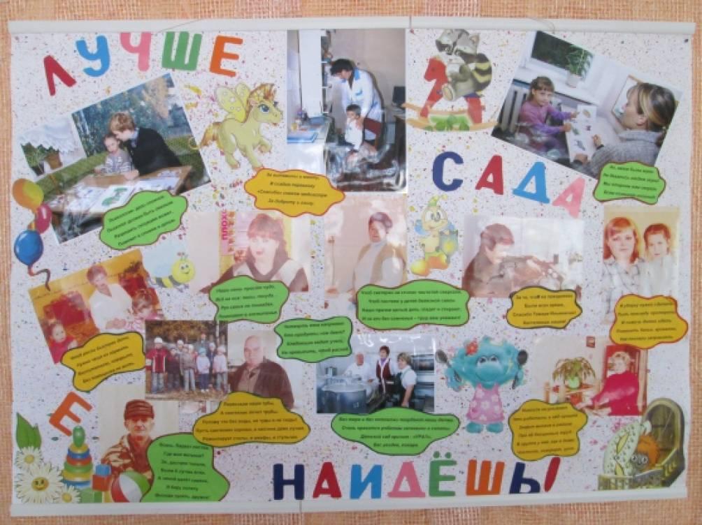 Стенгазеты к юбилею детского сада