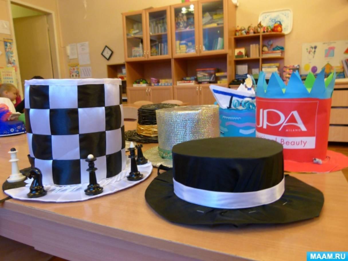 Конкурсы для компании шляпы
