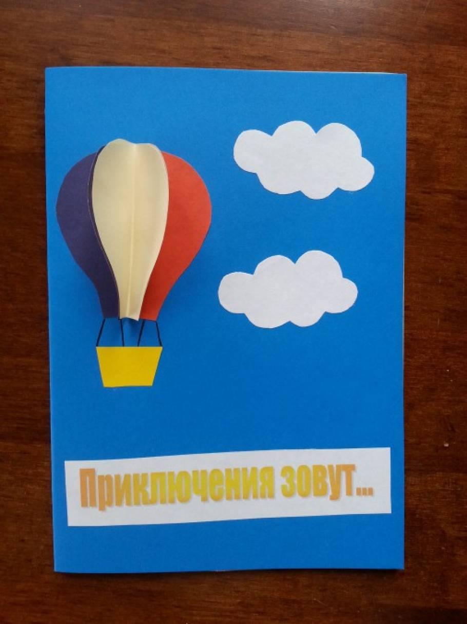 Для, открытка воздушный шар для папы