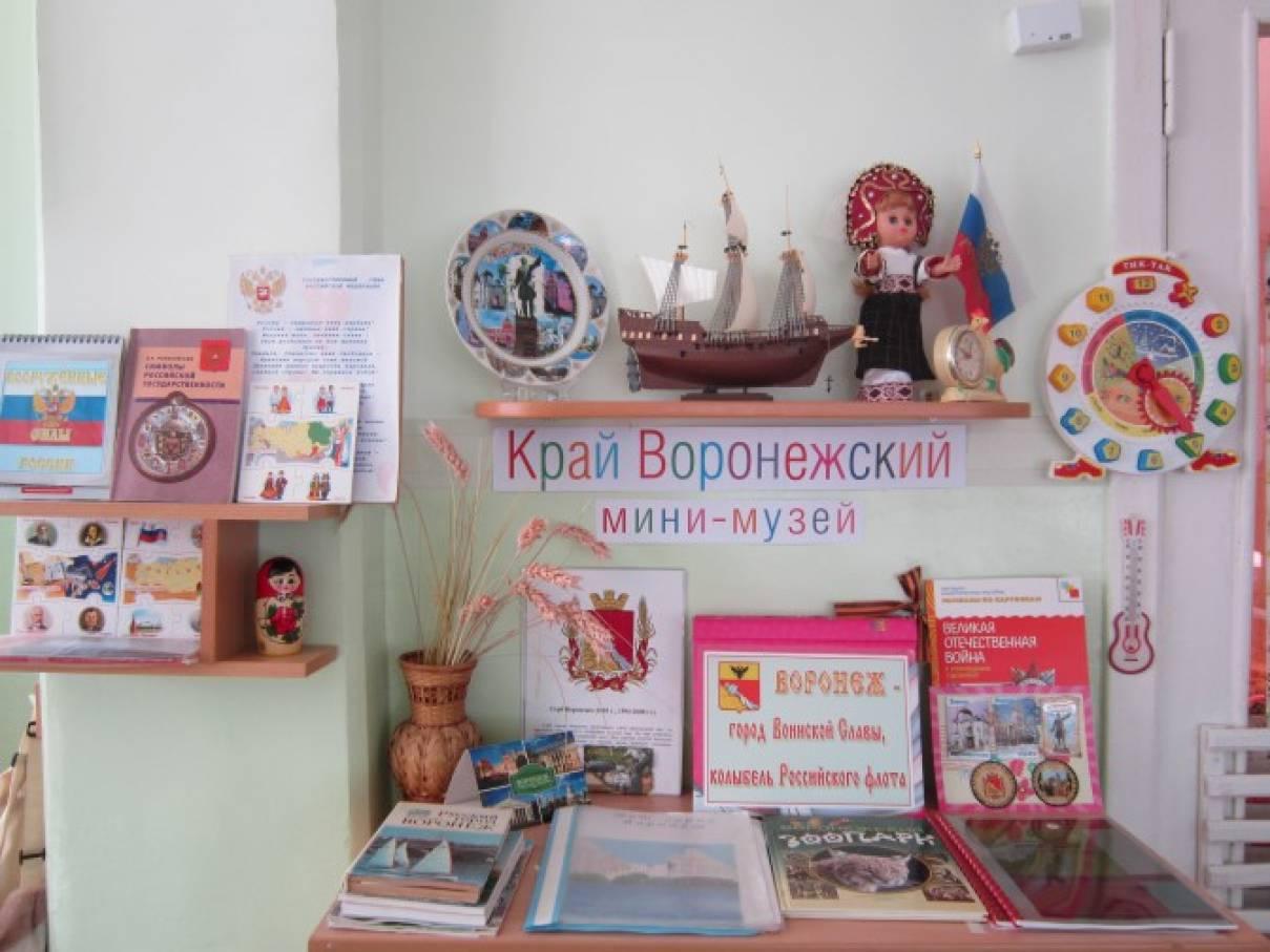 Мини-музей в младшей группе «Край Воронежский»
