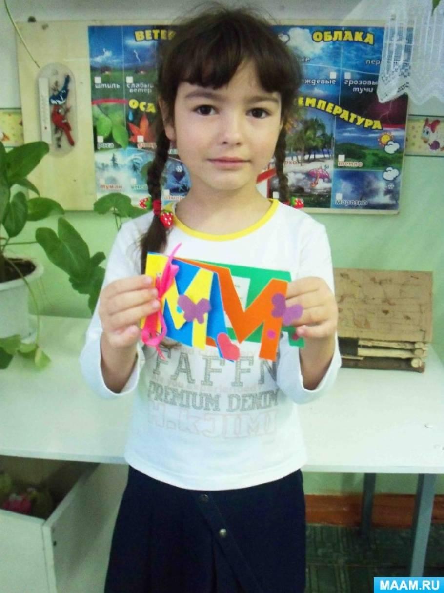 «Мы для милой мамочки». Мастер-класс изготовления открытки своими руками для старших дошкольников ко Дню матери
