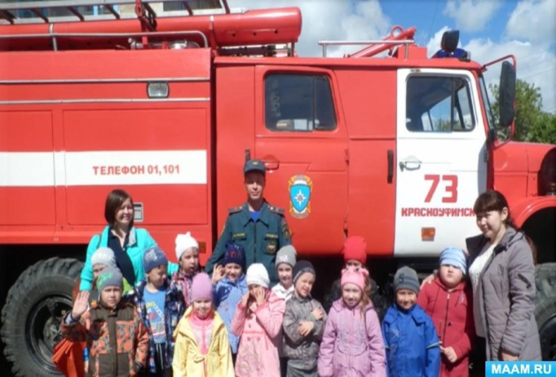 Отчет по пожарной безопасности