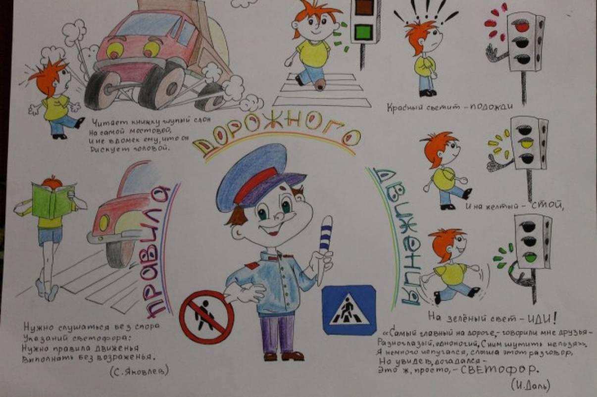Плакаты по пдд для детей своими руками 46