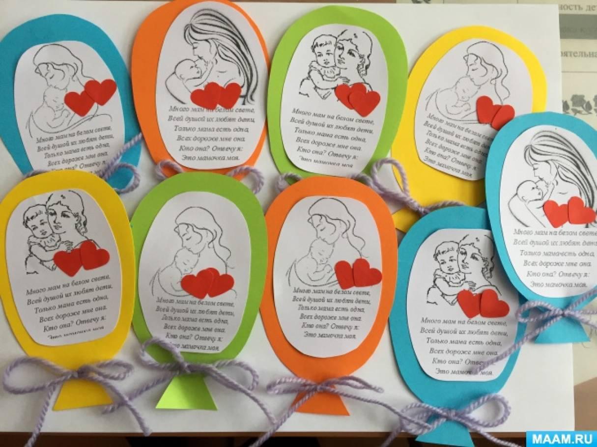 Фотоотчет о поделке ко Дню матери «Воздушные шарики для мамочки»