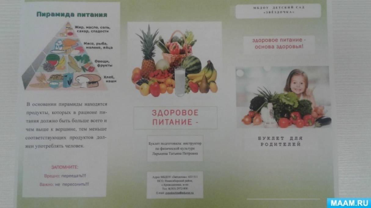 Буклет для родителей по здоровому питанию дошкольников