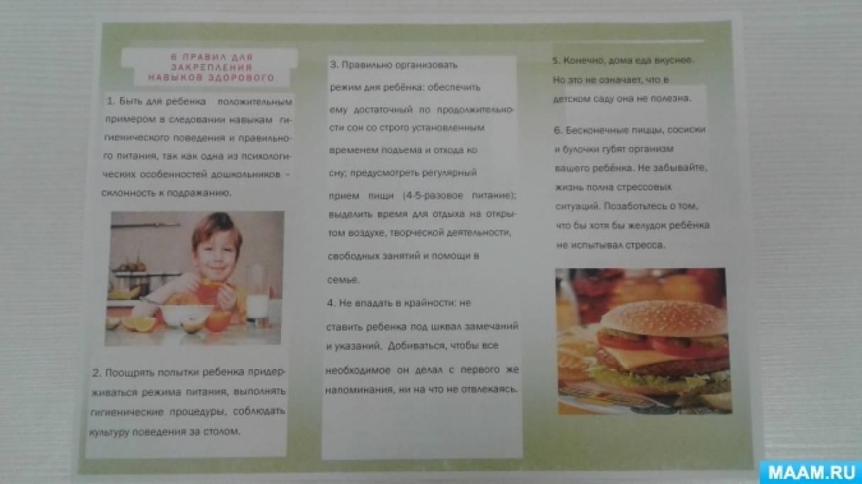 """Буклет """"Здоровое питание дошкольников""""   Материал:    Образовательная социальная сеть"""