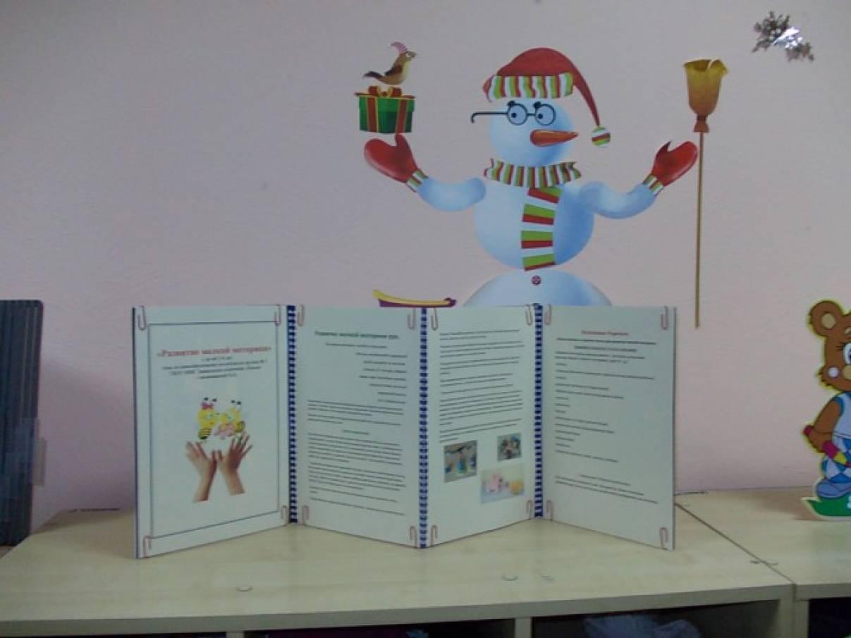 Мастер-класс по изготовлению папки-передвижки для родителей из старого календаря