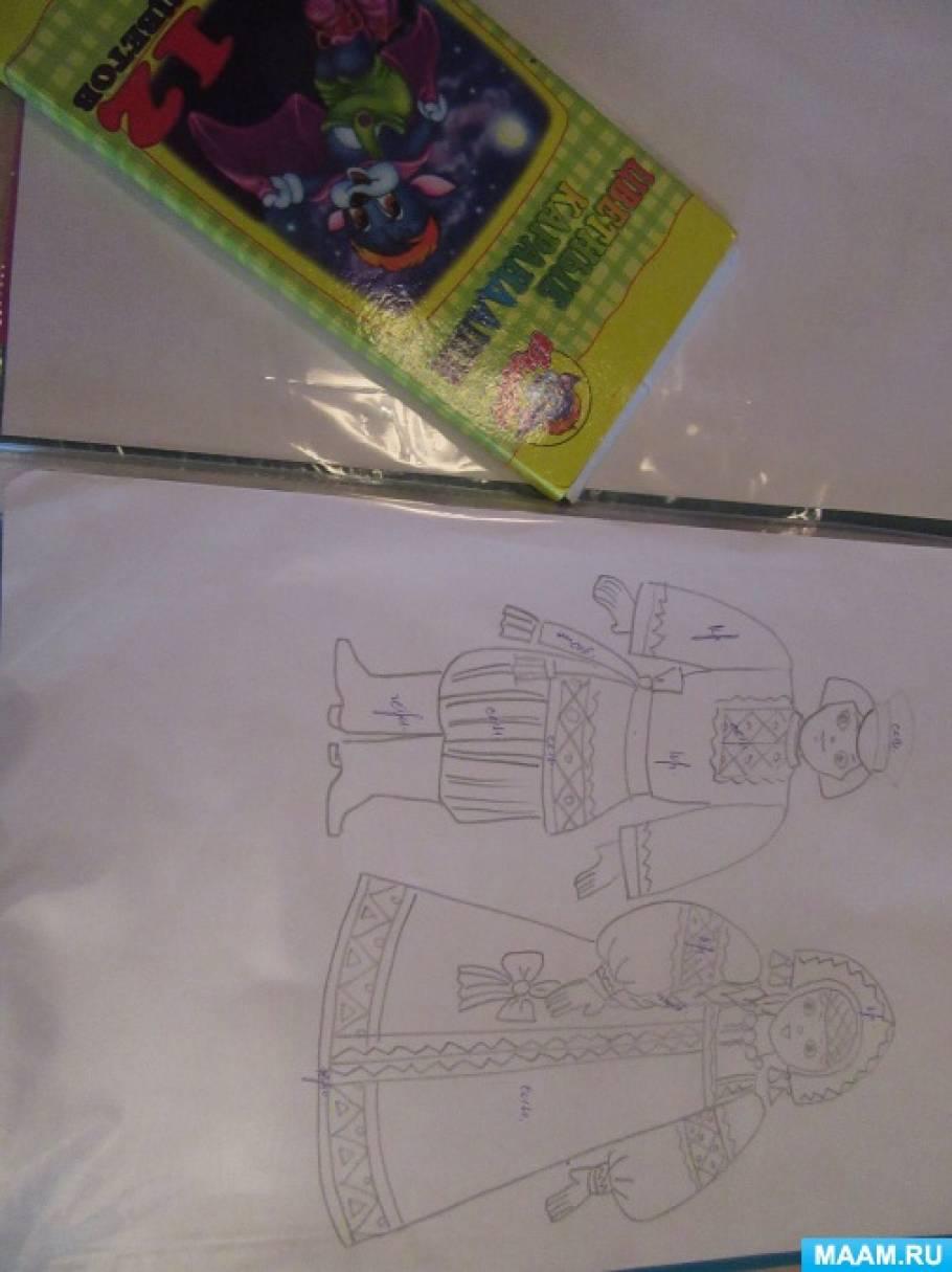 Дидактическая игра-раскраска по номерам «Русский народный костюм»