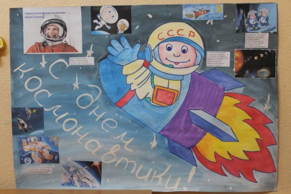 Плакат ко дню космонавтики своими руками 100