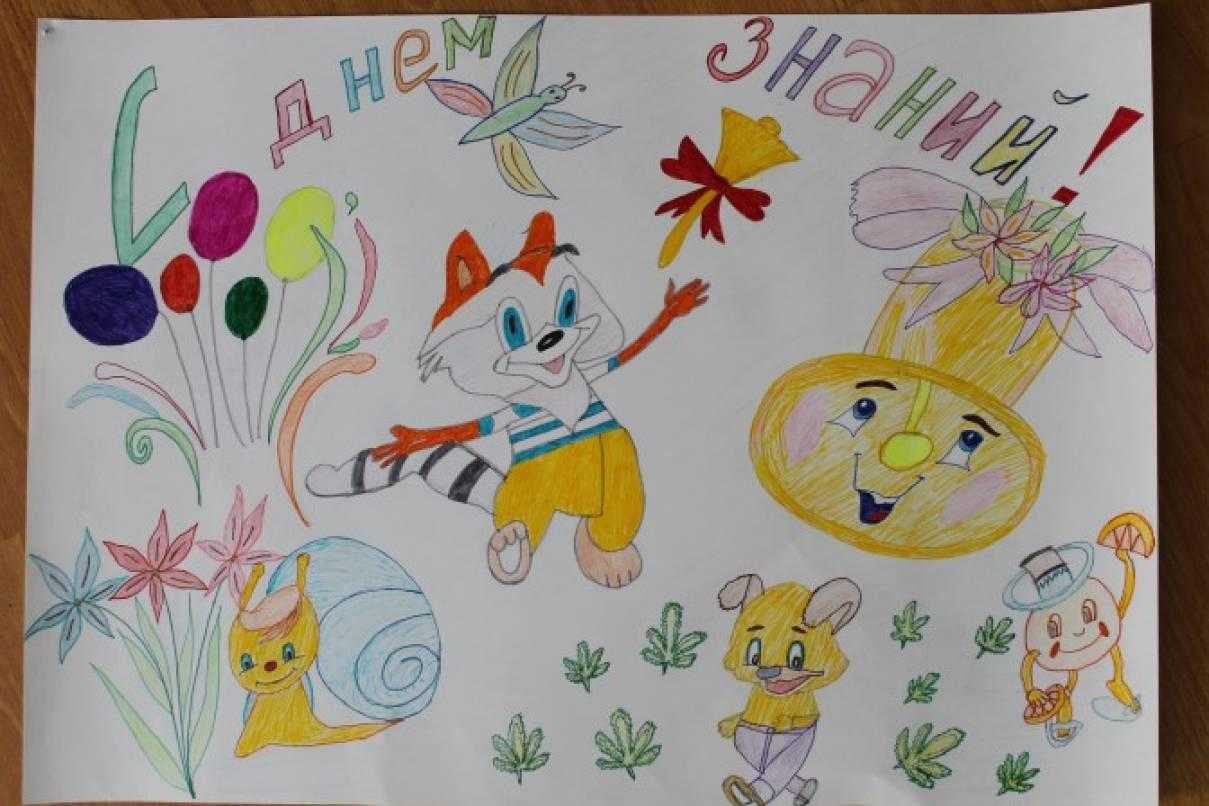Плакат на 1 сентября своими руками в детский сад 40