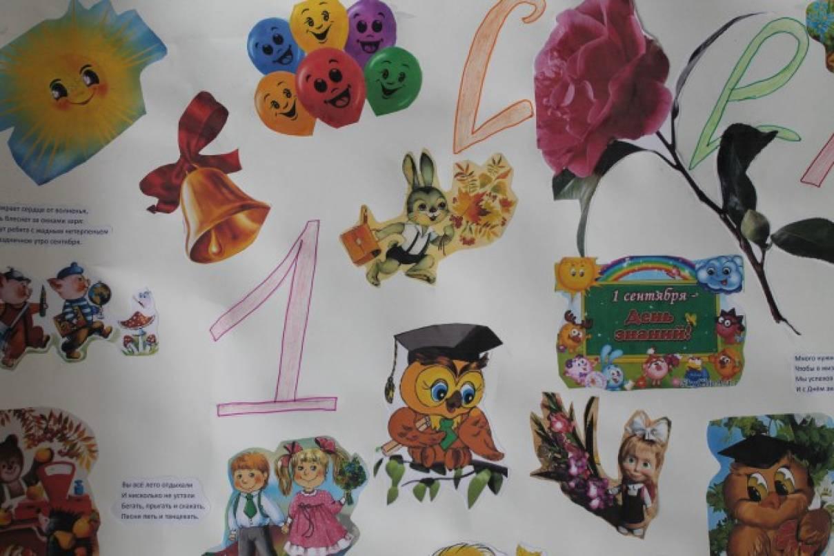 Плакат с 1 сентября 11 класс своими руками 55