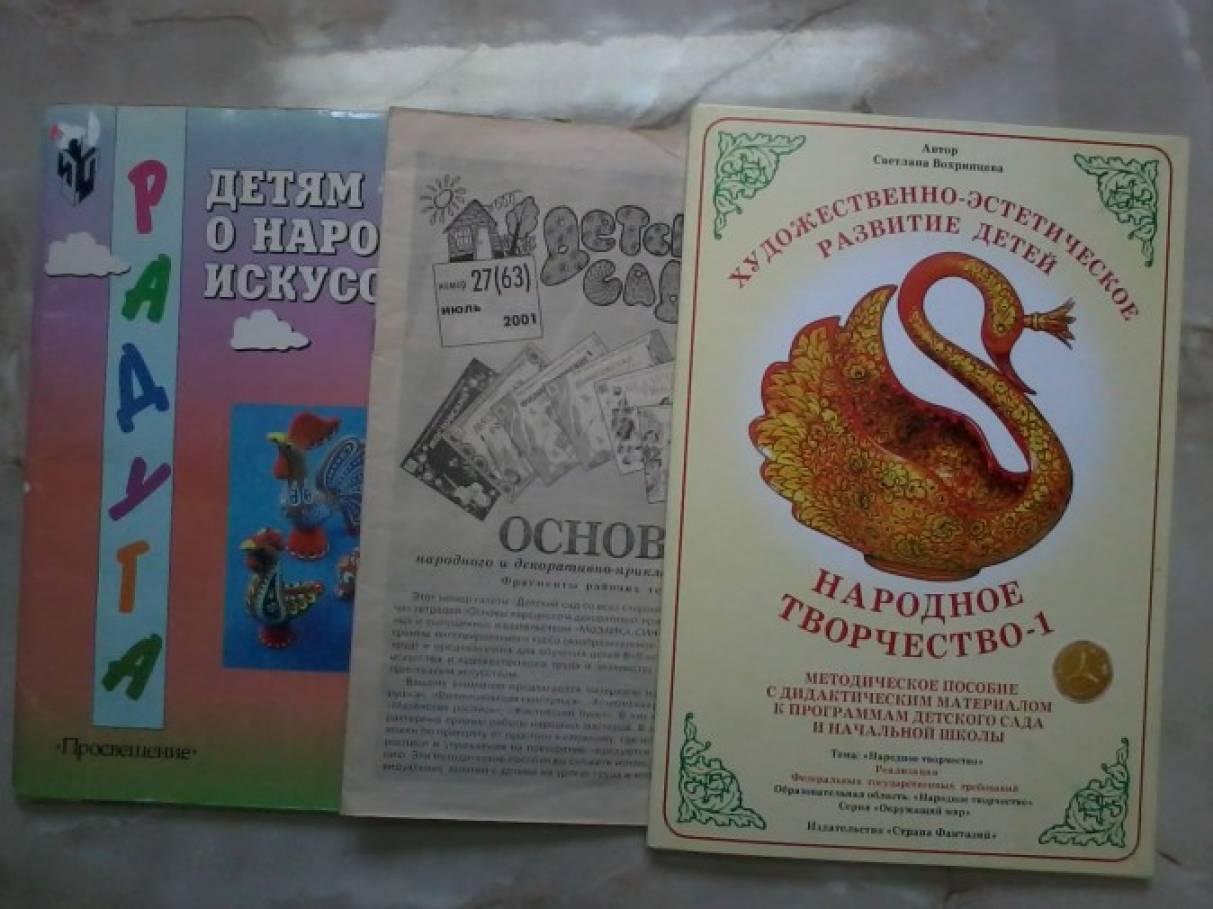 знакомство дошкольников с бытом и традициями русского народа