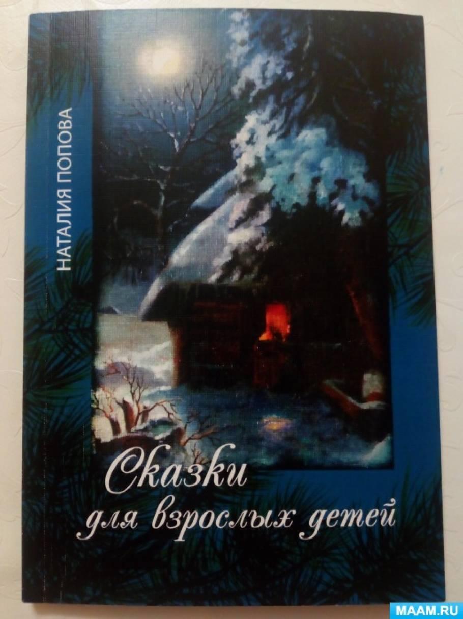 Сказки для взрослых, или чудесный подарок от маамовской подруги.